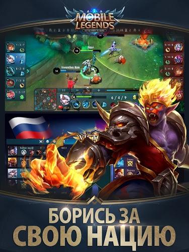 Играй Mobile Legends: Bang bang На ПК 16