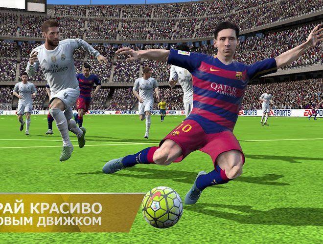 Играй FIFA 16 На ПК 3