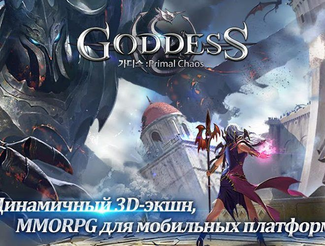 Играй Goddess: Heroes of Chaos На ПК 8