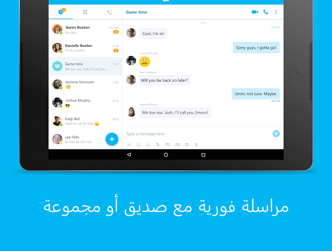إلعب Skype on PC 9