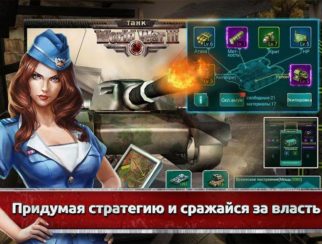 Играй World War III — Танк На ПК 6