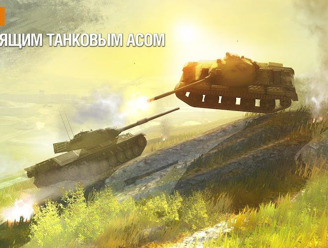 Играй World Of Tanks Blitz На ПК 21
