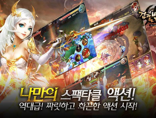 즐겨보세요 Song of the Sword and Wind for Kakao on PC 13