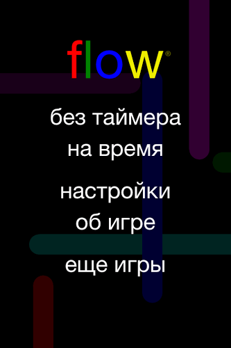 Играй Flow Free На ПК 3