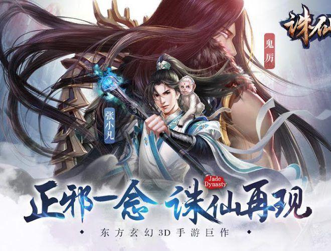 Play 诛仙手游-Efun独家授权新马版 on PC 3