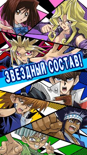Играй Yu-Gi-Oh! Duel Links На ПК 5