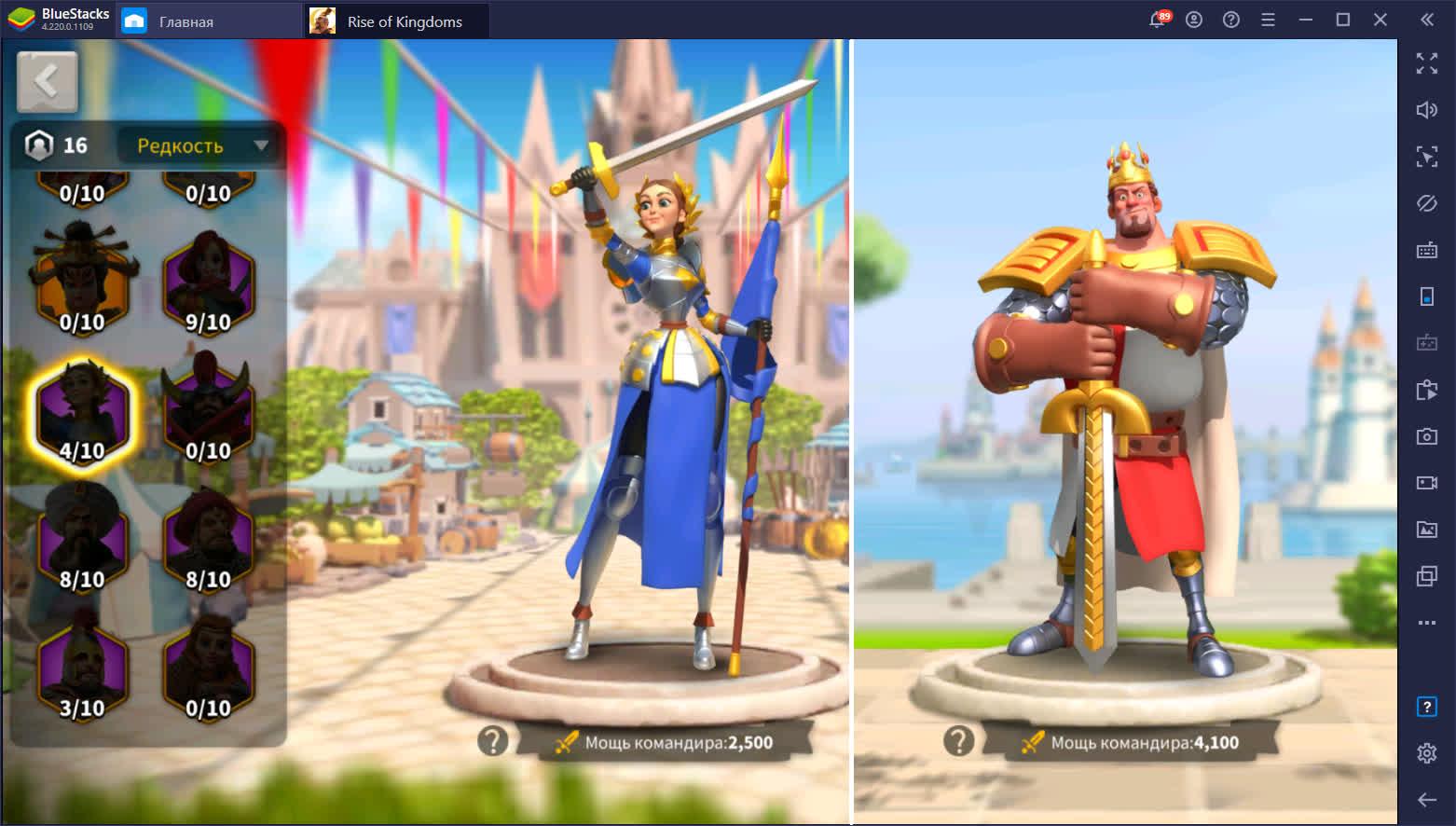 Лучшие сочетания командиров в Rise of Kingdoms