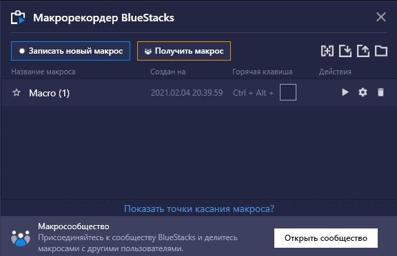 Как персонализировать игровое управление и записывать макросы в BlueStacks для Roblox?