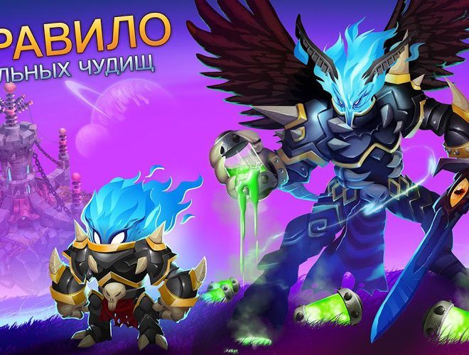 Играй Monster Legends На ПК 9