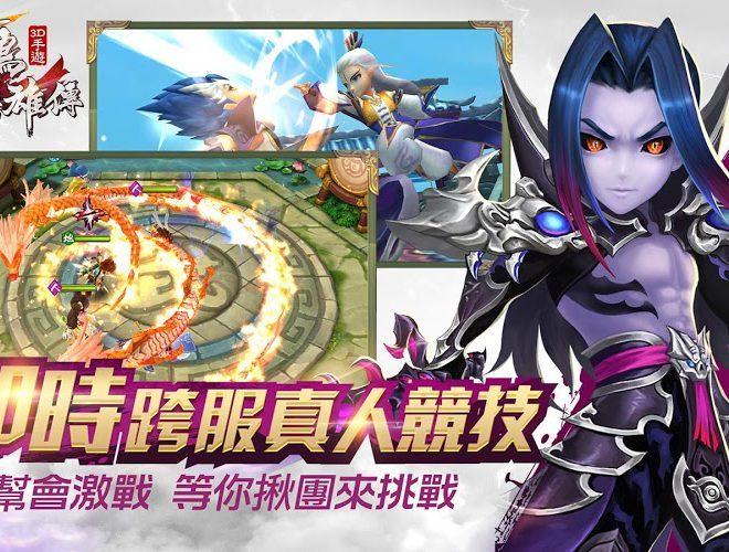 暢玩 射鵰英雄傳3D PC版 4