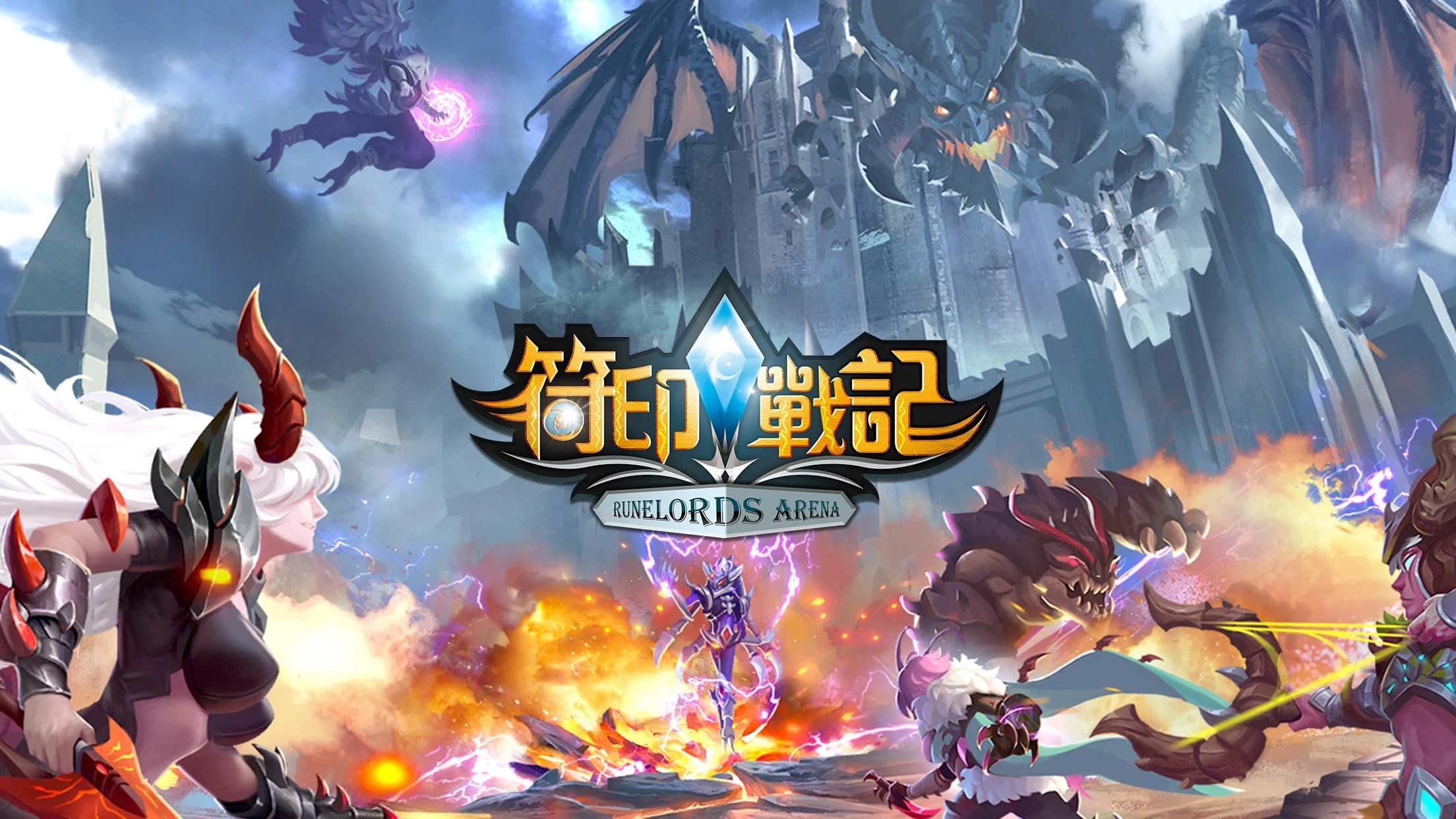 《符印戰記 Runelords Arena Online》預約得S級神坦伴你對抗之路