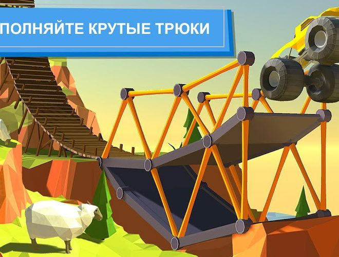 Играй Build a Bridge На ПК 16