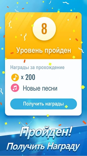 Играй Piano Tiles 2 on pc 8