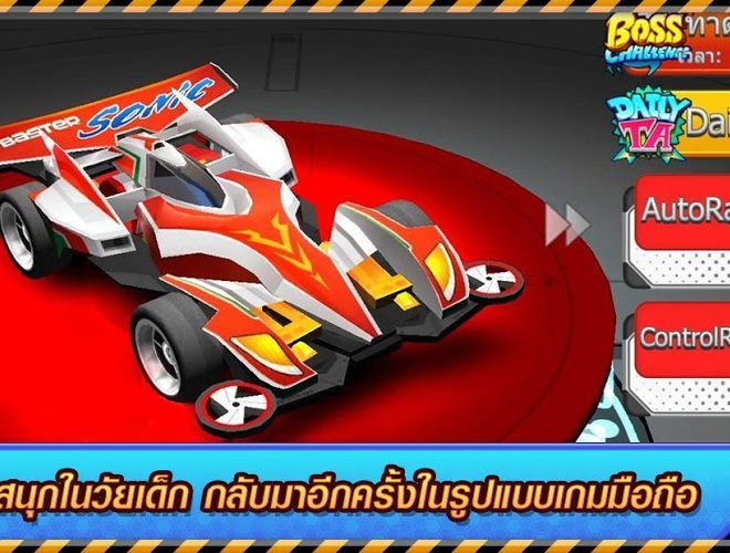 เล่น Pocket 4WD on PC 7