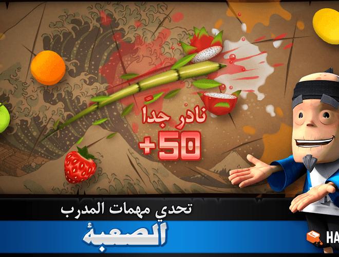 إلعب Fruit Ninja Free on pc 7
