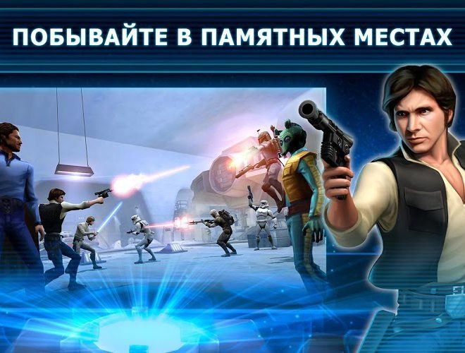 Играй Star Wars™: Galaxy of Heroes on pc 8