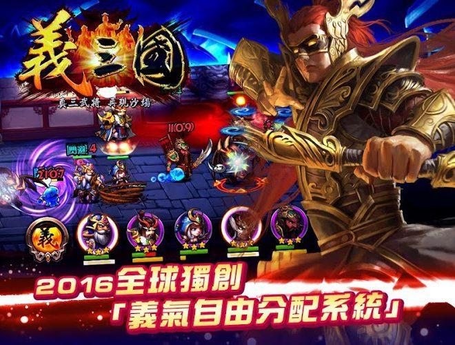 暢玩 義三國:君臨天下 PC版 11