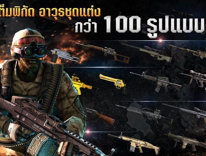 เล่น Special Force Net on PC 5
