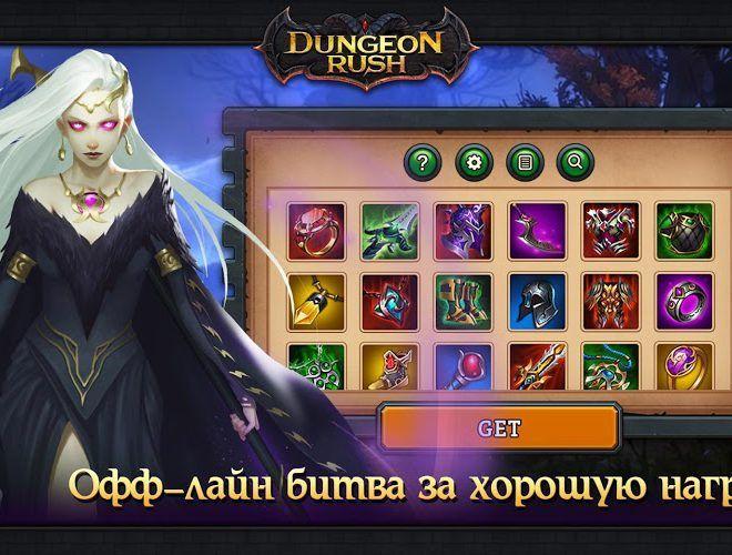 Играй Dungeon Rush На ПК 16