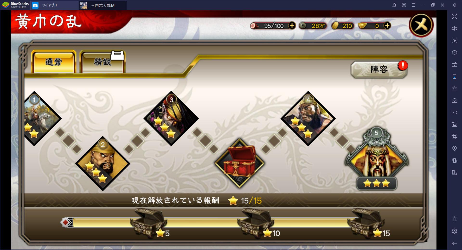 BlueStacksを使ってPCで『三国志大戦M:超本格戦略型カードRPG』を遊ぼう