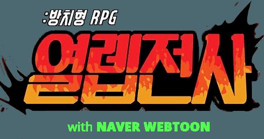 열렙전사: 방치형RPG with NAVER WEBTOON 즐겨보세요