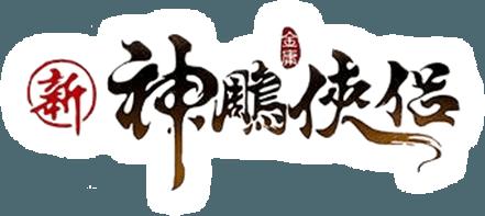暢玩 新神鵰俠侶-2019金庸正版武俠 電腦版