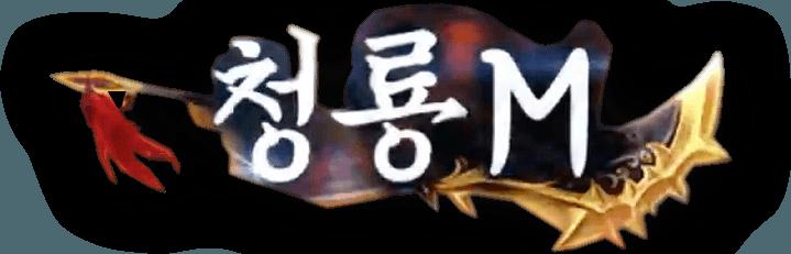 청룡M : 정통MMORPG 즐겨보세요
