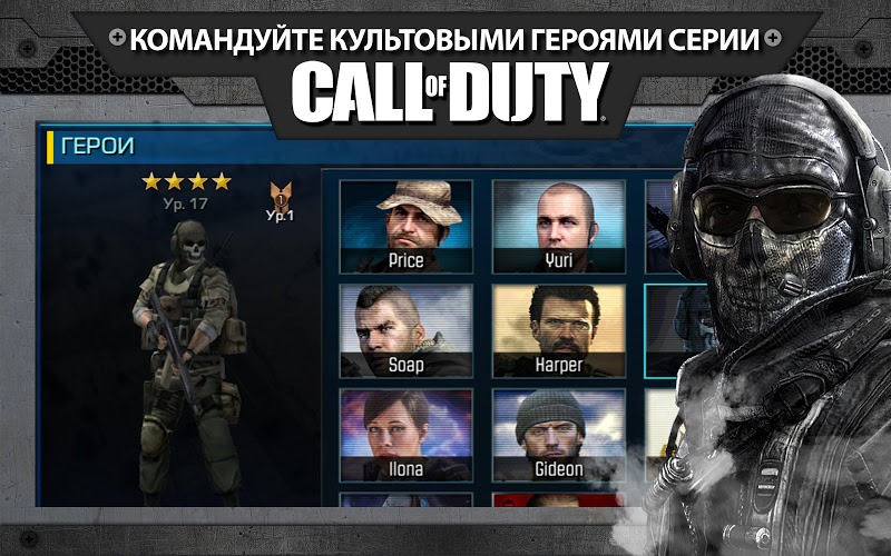 Играй Call of Duty: Heroes На ПК 3