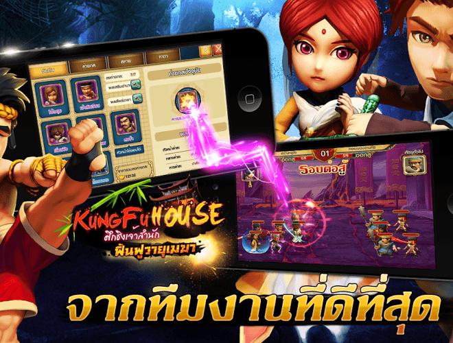 เล่น Kung Fu House on PC 6