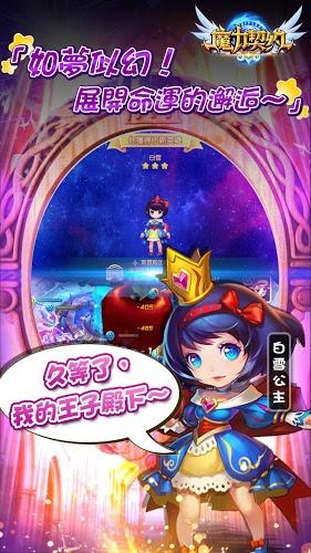 暢玩 魔力契約 PC版 2