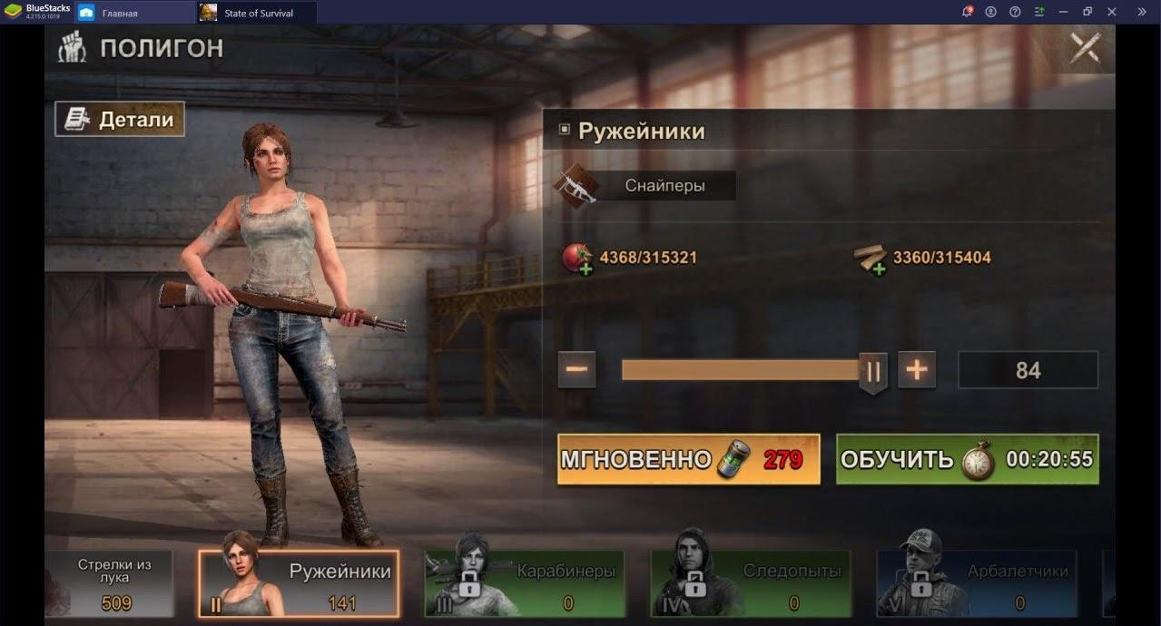 Лучшие войска для уничтожения зомби в State of Survival