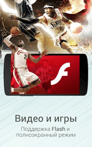 Играй Dolphin Browser На ПК 4