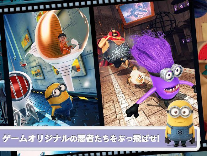 プレーする Despicable Me on PC 6