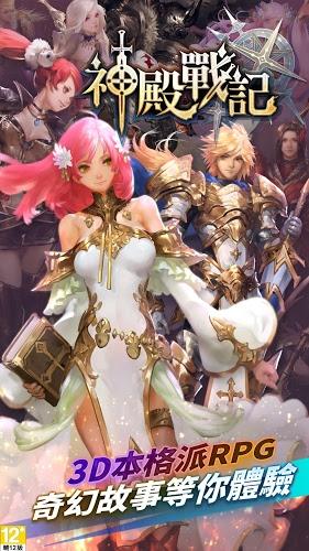 暢玩 神殿戰記- 原創奇幻冒險RPG PC版 4