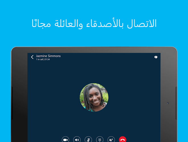 إلعب Skype on PC 11