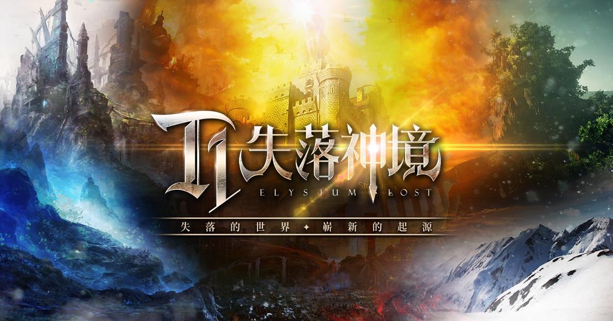 中世紀魔幻3D手機遊戲《T1:失落神境》事前預約火熱進行中!