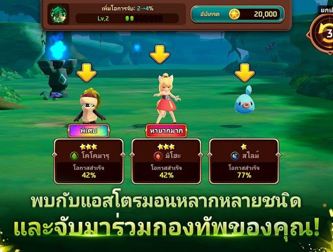 เล่น Monster Super League on PC 5