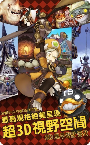 暢玩 龍之谷M PC版 17