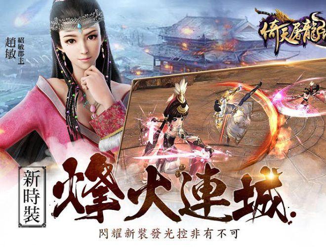 暢玩 倚天屠龍記 PC版 6