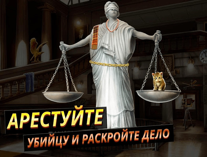 Играй Criminal Case: Mysteries of the Past! На ПК 12