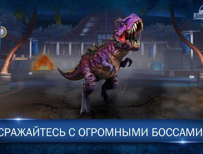 Играй Jurassic World: The Game На ПК 11
