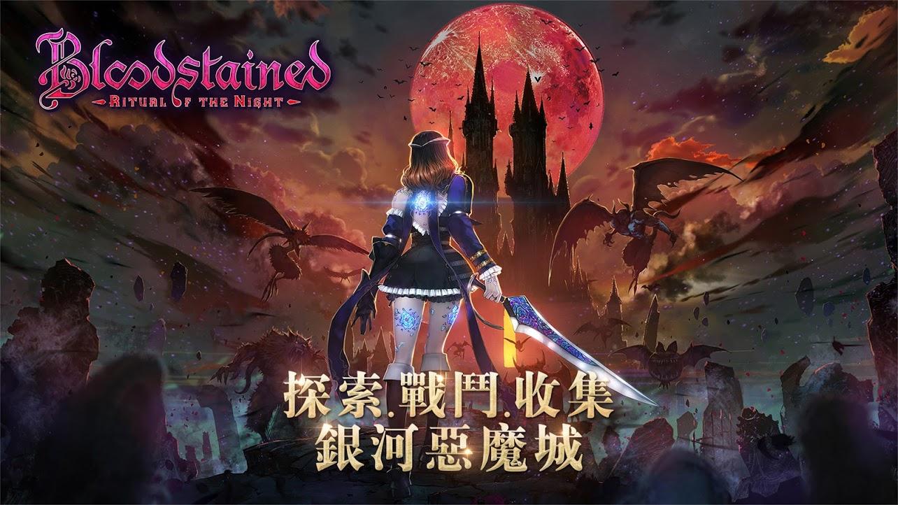《血咒之城:暗夜儀式》全球突破百萬銷售量 手機版正式上線!