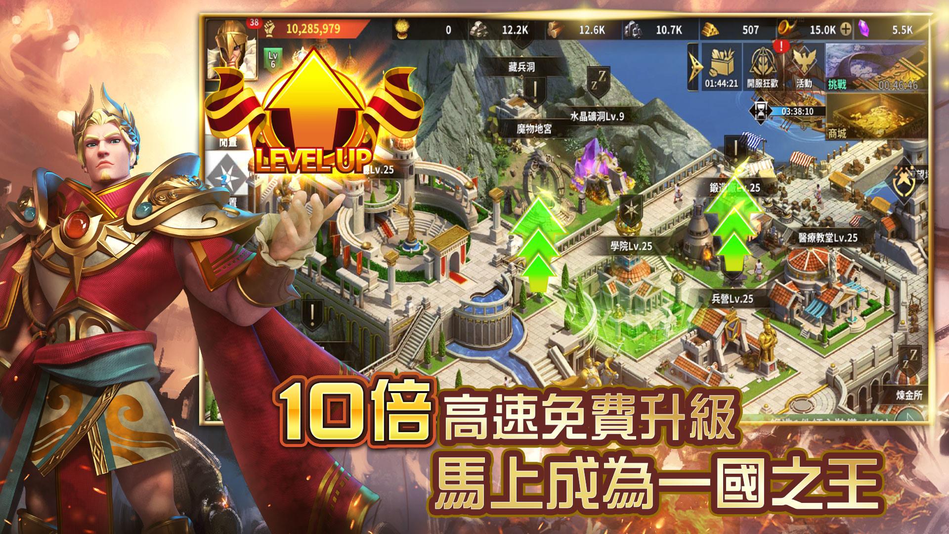 《權力帝國》雙平台今日正式上線  化身亂世英雄 成為萬人之上的一方霸主!