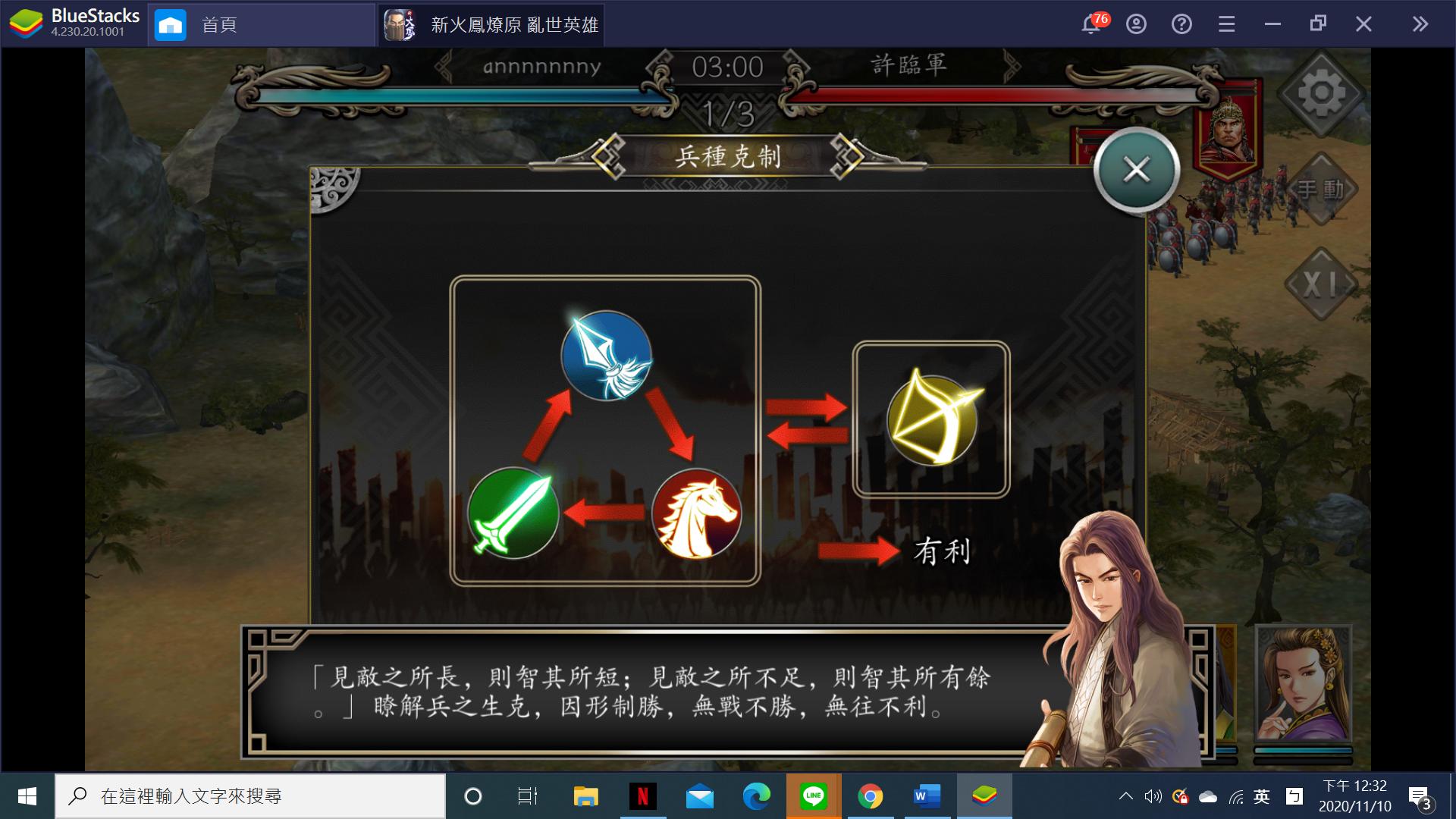 使用BlueStacks在PC上遊玩SLG遊戲《新火鳳燎原 亂世英雄》
