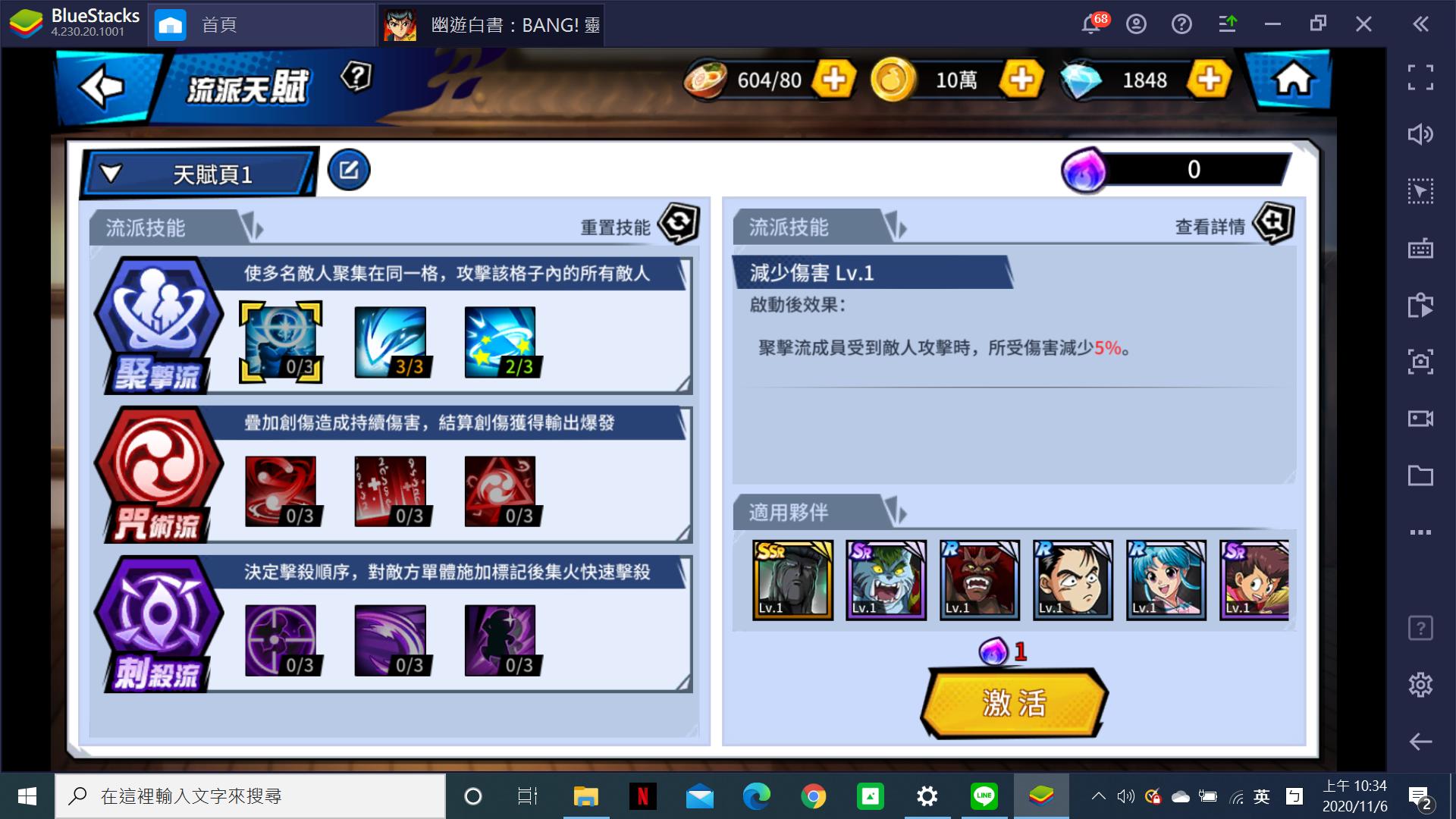 使用BlueStacks在PC上遊玩《幽遊白書:BANG! 靈丸》