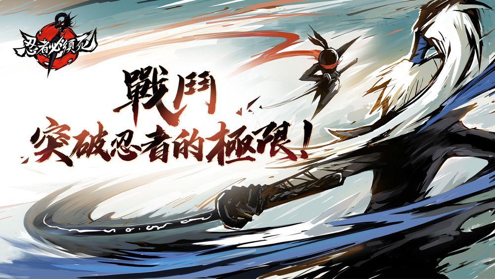 全球首創戰鬥跑酷遊戲《忍者必須死》 帶你領略驚險刺激的忍者世界