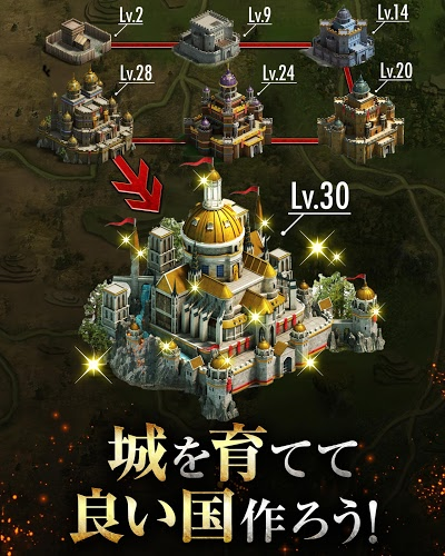 Clash of Kings をPCでプレイ!10