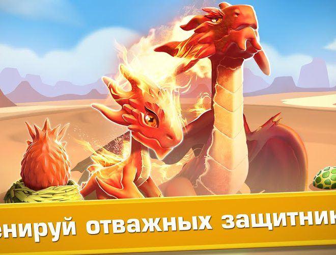 Играй Легенды Дракономании На ПК 13