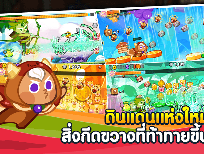 เล่น LINE: Cookie Run on PC 6