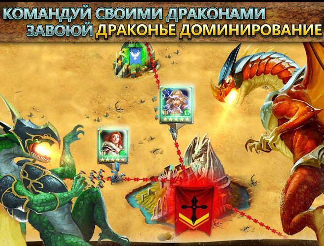 Играй Dragons of Atlantis:наследники На ПК 4